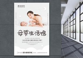简约大气母婴生活馆海报图片