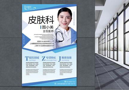 蓝色简洁大气皮肤科主任医师简介宣传海报图片