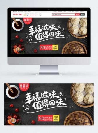 吃货节食品零食电商banner