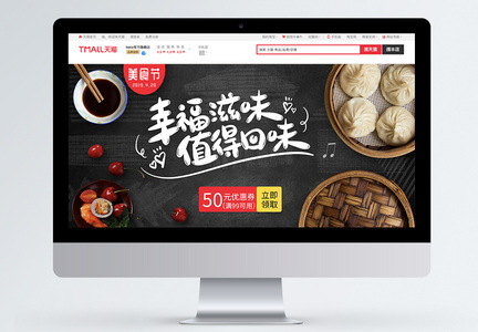吃货节食品零食电商banner图片