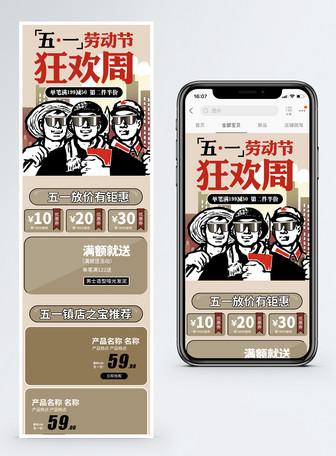 劳动节手机端首页