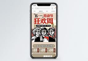 劳动节手机端首页图片