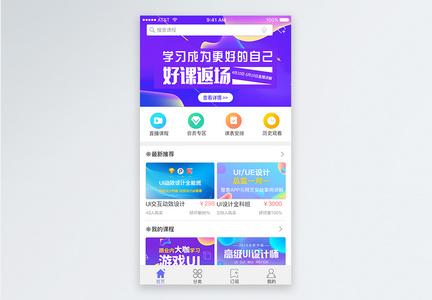 UI设计线上课程app首页界面设计图片