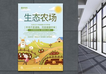 卡通生态农场牧场生态养殖海报图片