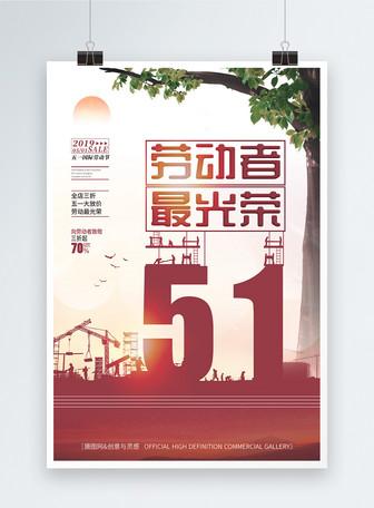 简洁五一劳动节红色海报设计
