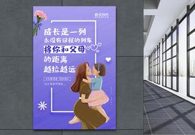 简约走心文案512母亲节系列海报图片