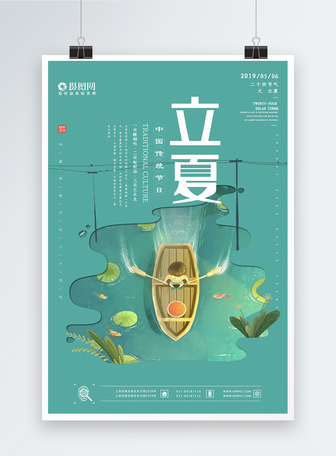 立夏清新插画节日海报