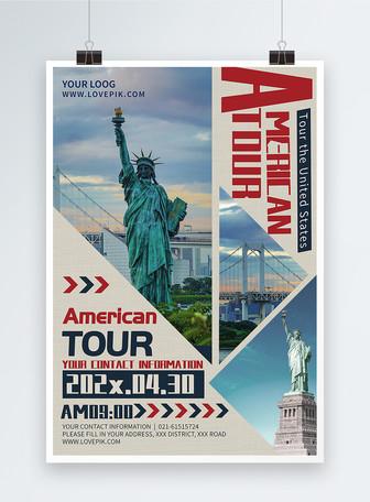 美国风旅游宣传英文海报