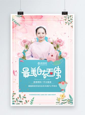 清新简约512护士节海报
