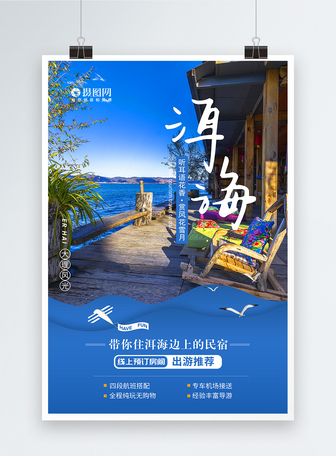 大理洱海跟团旅游海报