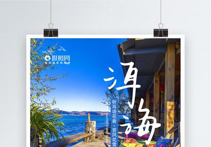 大理洱海跟团旅游海报图片