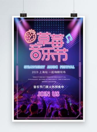 炫彩草莓音乐节海报
