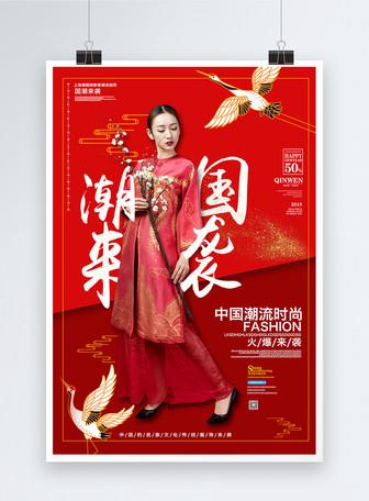 新中式旗袍喜庆红色背景海报