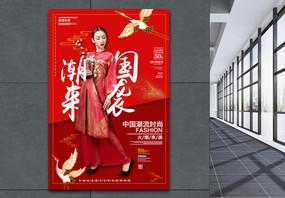 新中式旗袍喜庆红色背景海报图片
