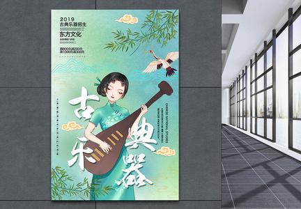 新中式乐器班招生海报图片