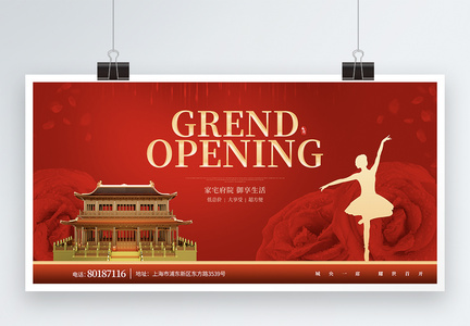 红色简约质感地产宣传展板图片