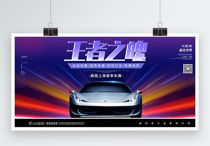 炫彩速度感春季车展宣传展板图片