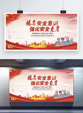 红色提高安全意识安全生产月宣传展板