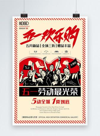 复古风五一劳动节红色海报