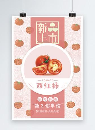 粉红色西红柿促销海报