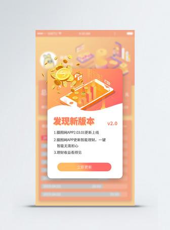 版本更新提示手机appUI弹窗界面