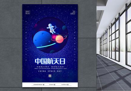 蓝色卡通中国航天日海报图片