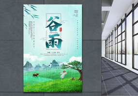 简约中国风谷雨节气海报图片