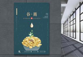 谷雨节气理财品宣海报图片