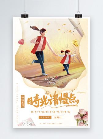 母亲节插画简约温馨海报