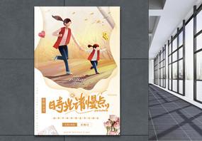 母亲节插画简约温馨海报图片