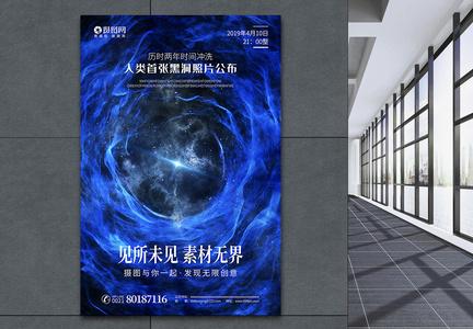 黑洞蓝色太空海报图片