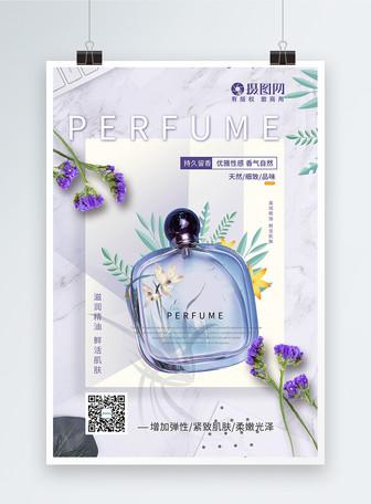 化妆品香水促销宣传海报