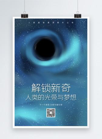 宇宙探索黑洞照片公布海报
