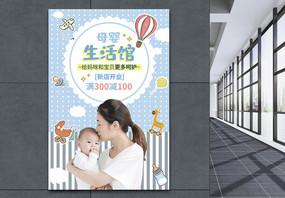 蓝色清新母婴生活馆海报图片