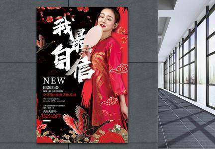 红色大气中国风我最自信国潮上新春季促销海报图片