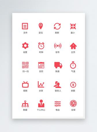 UI设计手机功能按钮icon图标