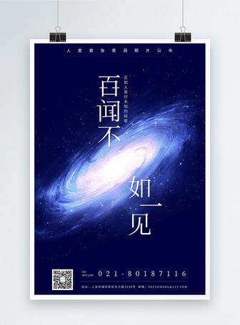 创意大气黑洞探索未来科技海报