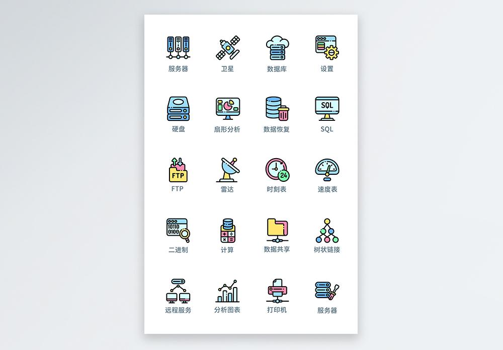 原创UI设计数据库icon图标图片