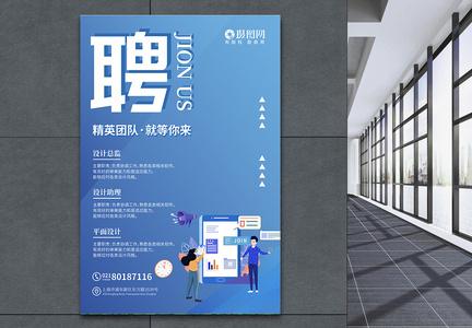 商务立体科技风招聘海报图片