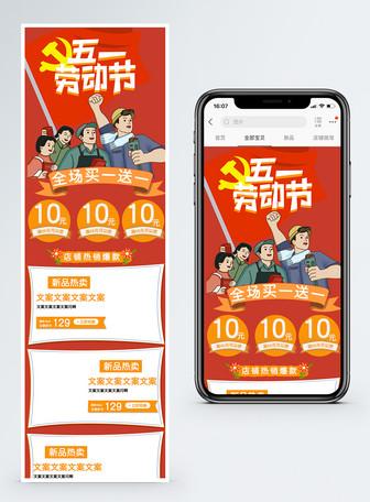五一劳动节促销淘宝手机端模板