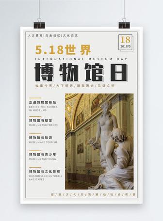杂志风格世界博物馆日宣传海报