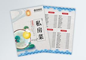 中式风格私房菜菜单宣传单图片