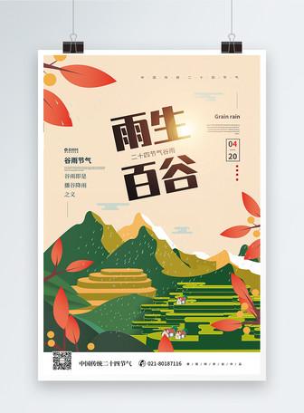 雨生百谷二十四节气谷雨宣传海报
