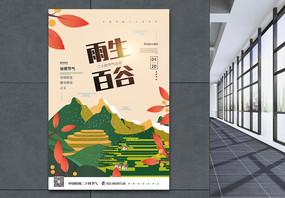 雨生百谷二十四节气谷雨宣传海报图片