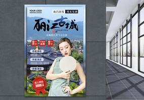 丽江旅游简约大气真人海报图片