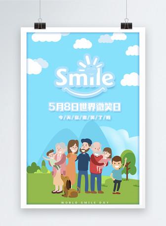 卡通风国际微笑日海报