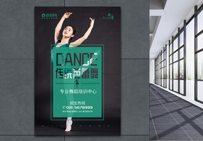 传统芭蕾舞培训招生海报图片