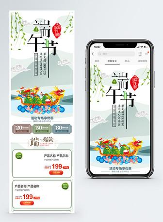 清新自然天猫端午节促销手机端模板