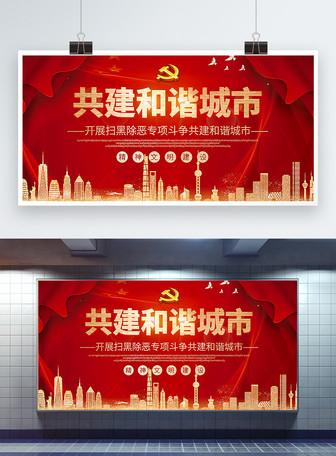 红色大气共建和谐城市扫黑除恶党建宣传展板