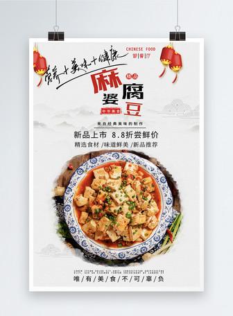 麻婆豆腐传统美食海报